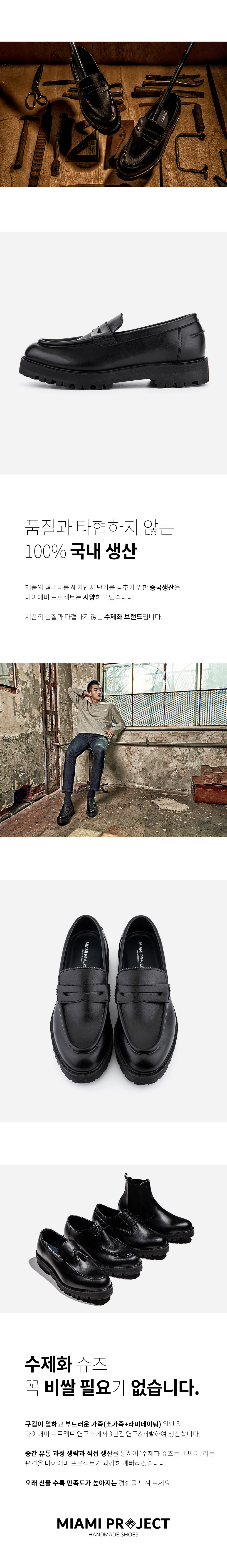 [마이애미프로젝트] 0691 칼레오초 천연소가죽 페니 로퍼 밴타블랙