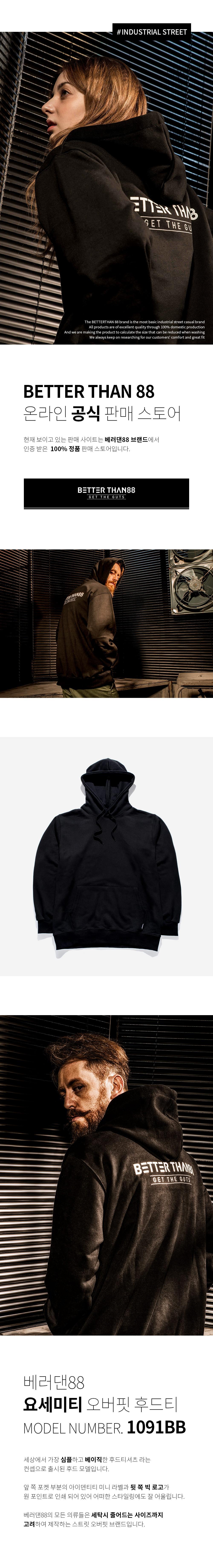 [베러댄88] M1091BB 요세미티 오버핏 후드티 맨즈 밴타블랙
