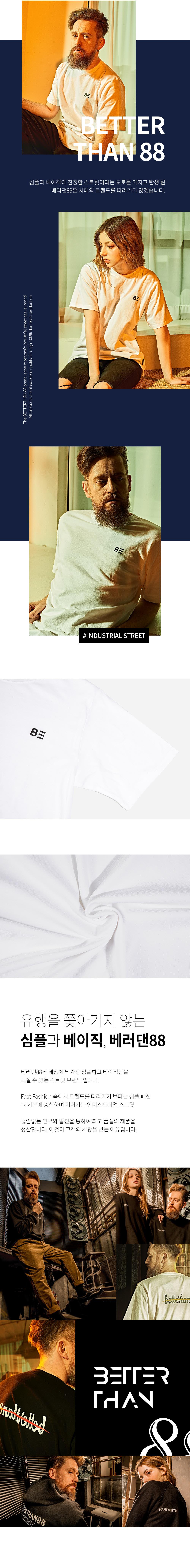 [베러댄88] M1292BB 하트스프링스 오버핏 워싱 20수 반팔티셔츠 모노화이트