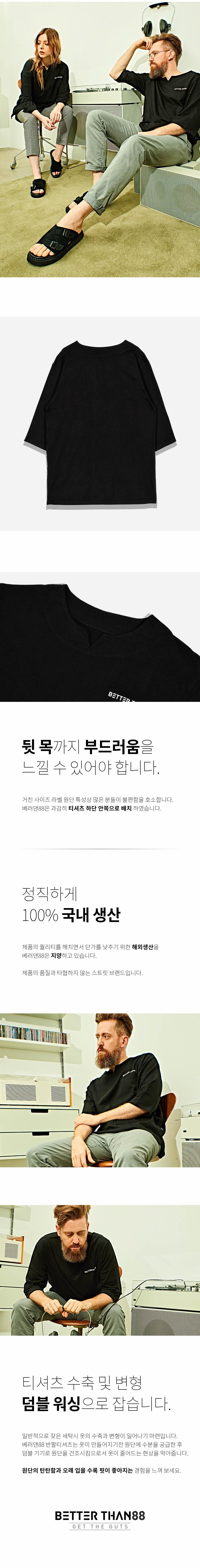 [베러댄88] M1692BB 루딘 오버핏 워싱 20수 7부티셔츠 밴타블랙
