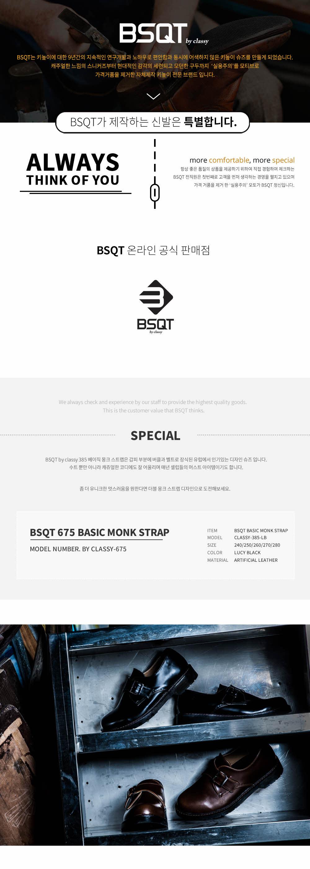 비에스큐티바이클래시(BSQT by Classy) 비에스큐티바이클래시 675 베이직 몽크 스트랩 구두 루시블랙